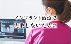 インプラント治療が失敗しないために