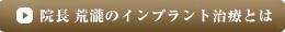 渋谷のインプラント専門医、荒瀧のインプラント治療とは
