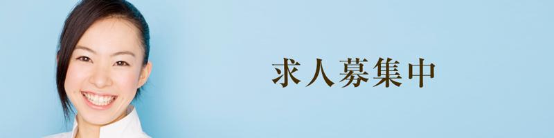 求人情報|渋谷の歯科・歯医者マメゾン